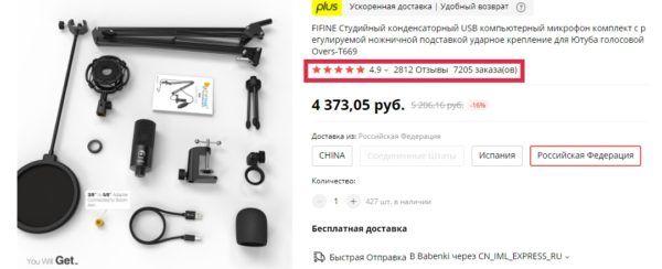 Fifine T669 продажи